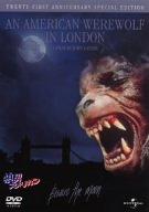 狼男アメリカン [DVD]