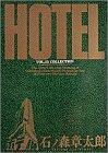 ホテル (Vol.15) (ビッグコミックス)