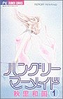 ハングリーマーメイド 1 (フラワーコミックス)