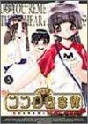 ココロ図書館(3) [DVD]