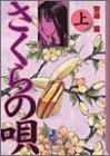 さくらの唄 (上) (講談社漫画文庫)