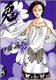 兎 5―野性の闘牌 (近代麻雀コミックス)