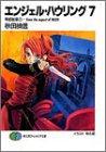 エンジェル・ハウリング〈7〉帝都崩壊1—from the aspect of MIZU (富士見ファンタジア文庫)