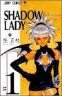 SHADOW LADY / 桂 正和 のシリーズ情報を見る