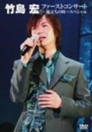 ファースト・コンサート~旅立ちの時~スペシャル [DVD]