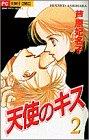 天使のキス 2 (フラワーコミックス)
