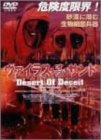 ヴァイラス・オブ・サンド[DVD]