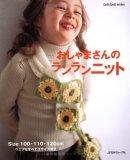 おしゃまさんのランランニット―身長別100~120cmウエアはすべて3サイズ表示 (Let's Knit series)
