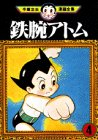 鉄腕アトム(4) (手塚治虫漫画全集 (224))