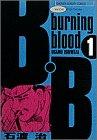 B・B 1―: burning blood (少年サンデーコミックスワイド版)