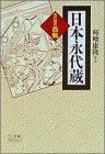 日本永代蔵―現代語訳・西鶴 (小学館ライブラリー)