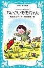 ちいさいモモちゃん モモちゃんとアカネちゃんの本(1) (講談社青い鳥文庫 6-1)