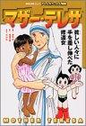マザー・テレサ (講談社学習コミック―アトムポケット人物館)