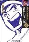 さわやか万太郎―本宮ひろ志傑作選 (6) (集英社文庫―コミック版)