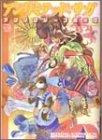 アンリミテッド:サガアンソロジーコミック (1) (ブロスコミックス―アンソロジーコミックスシリーズ)