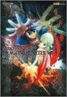 ブレス・オブ・ファイア5 ドラゴンクォーター 公式ガイドブック