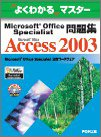 Microsoft Office Specialist問題集Microsoft Office Access 2003 (よくわかるマスター)