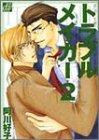 トラブルメイカー (2) (ドラコミックス (No.039))