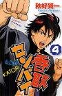 香取センパイ 4 (少年チャンピオン・コミックス)