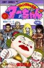 新・ジャングルの王者ターちゃん 第17巻 動物パワーだの巻 (ジャンプコミックス)