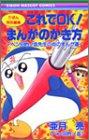 これでOK!まんがのかき方 〜ペン田吟ノ丞先生の炎のまんが道〜 (りぼんマスコットコミックス (1398))