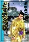 どす恋ジゴロ 巻の3 悪童 (ヤングジャンプコミックス)