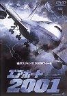 エアポート2001 [DVD]