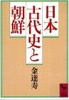 日本古代史と朝鮮 (講談社学術文庫 (702))