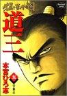 猛き黄金の国道三 5 (ヤングジャンプコミックス)