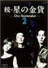 続・星の金貨 VOL.2 [DVD] (商品イメージ)