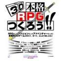 3D本格RPGつくろう!!
