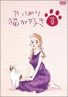 やっぱり猫が好き(9) [DVD]
