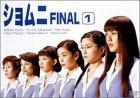 ショムニ FINAL Vol.1 [DVD]