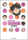 ハイスクール!奇面組 1 (集英社文庫―コミック版)