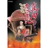 真田太平記 第弐集 [DVD]