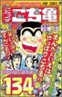 こちら葛飾区亀有公園前派出所 第134巻 2003年04月04日発売