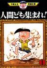 人間ども集まれ!(1) (手塚治虫漫画全集 (81))
