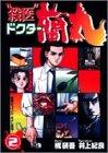 """""""殺医""""ドクター蘭丸 2 (ヤングジャンプコミックス)"""
