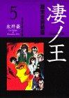 凄ノ王 5―超完全完結版 (KCフェニックス)