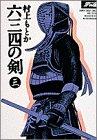六三四の剣 (3) (少年サンデーコミックス〈ワイド版〉)