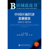 Blue Book of Chinas Regional Development: Annual Report on Chinas Regional Economy (2013-2014)(Chinese Edition)