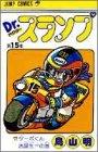 Dr.スランプ (第15巻) (ジャンプ・コミックス)