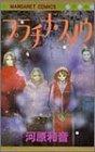 プラチナ・スノウ (マーガレットコミックス (3294))
