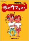 伊藤理佐の恋のウフフ話 アクションコミックス