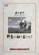 野菊の如き君なりき [DVD]