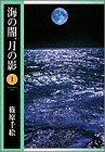 海の闇、月の影 (1) (小学館文庫)