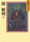 源頼朝(1) (山岡荘八歴史文庫) [文庫] / 山岡 荘八 (著); 講談社 (刊)