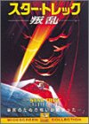 スター・トレック ― 叛乱 [DVD]