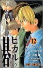 ヒカルの碁 第12巻 2001-05発売