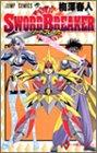 Sword breaker #2 (ジャンプコミックス)